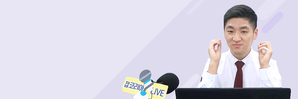 자소서/면접LIVE - 권준영
