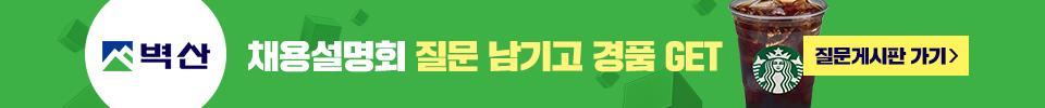 잡코리아TV 벽산 온라인 채용설명회