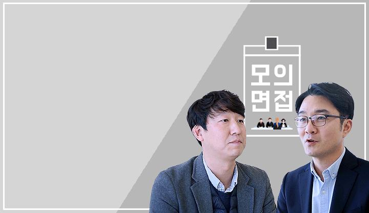 [新모의면접]