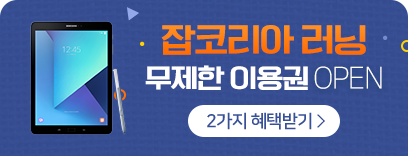 잡코리아러닝 무제한 이용권 OPEN