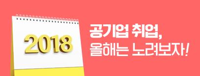 2018 공공기관 채용일정