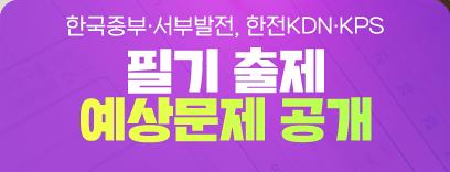 한국중부·서부발전 한전KDN·KPS