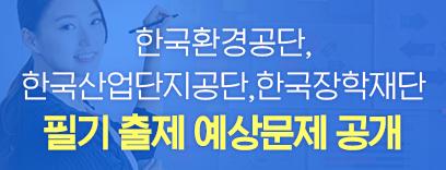 한국장학재단 필기 출제 예상문제 공개
