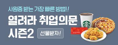 열려라 취업의 문! - 시즌2