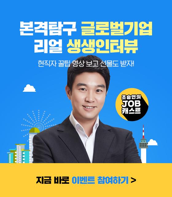 본격탐구 글로벌기업 리얼 생생인터뷰
