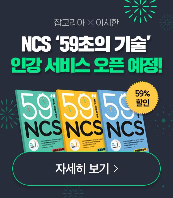 NCS '59초의 기술' 서비스 오픈