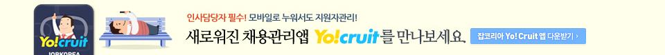 인사담당자 필수! 모바일로 누워서도 지원자 관리! 새로워진 잡코리아 채용관리앱 Yo!cruit를 만나보세요. 잡코리아 Yo!Cruit앱 다운받기
