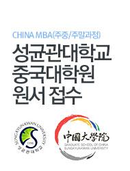 성균관대학교 중국대학원 원서 접수