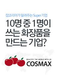 잡코리아가 알려주는 SUPER기업 10명 중 1명이 쓰는 화장품을 만드는 기업?