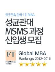 5년 연속 1위! 성균관대 MSMS과정 신입생 모집