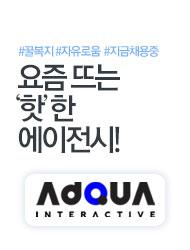 #꿀복지#자유로움#지금채용중 요즘뜨는 '핫'한 에이전시!