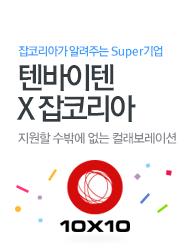 잡코리아가 알려주는 SUPER기업 텐바이텐X잡코리아 지원할 수밖에 없는 컬래보레이션