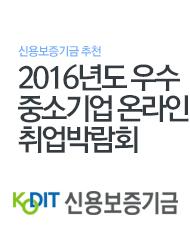 2016년 신용보증기금 온라인 취업 박람회