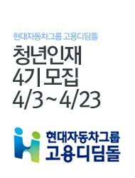 현대자동차그룹 고용디딤돌 청년인재 4기 모집 4/3~23