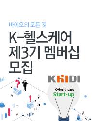 바이오의 모든 것 K-헬스케어 제3기 멤버십 모집