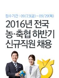 2016년 전국 농/축협 하반기 신규직원 채용