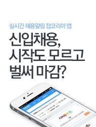 실시간 채용알림 잡코리아 웹. 신입채용, 시작도 모르고 벌써 마감?