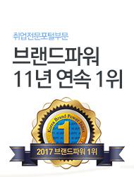2017 한국 산업의 브랜드파워 취업전문포털부문 11년 연속 1위 수상 잡코리아