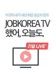 이것이 내가 내린 취업 성공의 정의 JOBKOREA TV했어, 오늘도