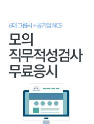 6대 그룹사+공기업 NCS 모의 직무적성검사 무료응시