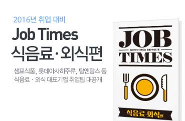 2016 ��� ��� Job Times ������ܽ��� ��ǥ��ǰ, �Ե��ƻ����ַ�, Ž��Ž�� �� ������ܽ� ��ǥ��� ����� ���