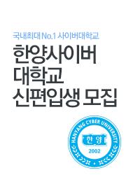 한양사이버대학교 신/편입생 모집