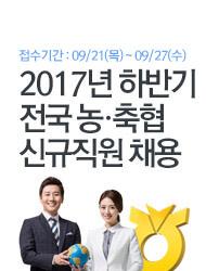2017년 하반기 농협 전국 농축협 신규직원 채용