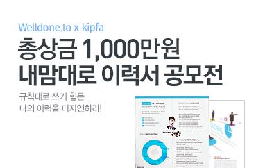�ѻ�� 1,000���� ������� �̷¼� ����� ��Ģ��� ���� ��� ���� �̷��� �������϶�! �ڼ�������