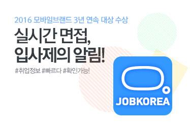 2016 모바일브랜드 3년 연속 대상 수상 실시간 면접, 입사제의 알림! #취업정보 #빠르다 #확인가능!