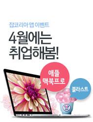 잡코리아앱 이벤트 4월에는 취업해봄! 애풀맥북프로 블라스트