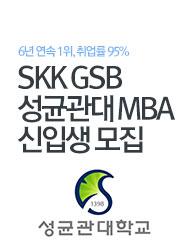 6년 연속 1위, 취업률 95% SKK GSB 성균관대 MBA 신입생 모집