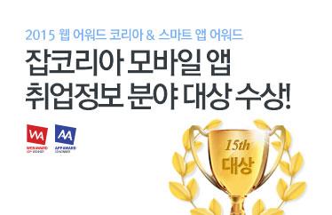 2015 I-AWARD KOREA 잡코리아 모바일앱 취업정보 분야 대상 !!