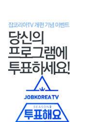 잡코리아TV 투표 및 응원댓글 이벤트