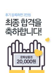후기 등록하면 2만원 최종합격을 축하합니다