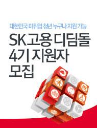 대한민국 미취업 청년 누구나 지원 가능 SK고용디딤돌 4기 지원자 모집
