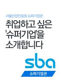 서울산업진흥원 슈퍼기업관 취업하고 싶은 '슈퍼기업'을 소개합니다