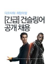 [긴급] 건슬링어 공개채용!