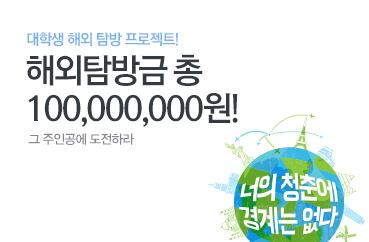 ���л� �ؿ� Ž�� ������Ʈ �ؿ� Ž��� �� 100,000,000���� ���ΰ� �����϶�!