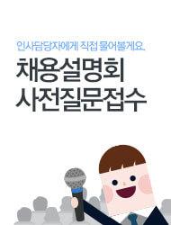 2017년 상반기 채용설명회 일정