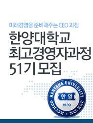 한양대학교 최고경영자과정 51기 모집