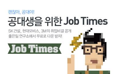 �����, ����! ������ ���� Job Times sk�Ǽ�, ������, 3M�� ������ ��. ������ �����ҿ��� ����� �ٿ����