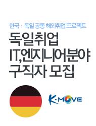 한국/독일 공통 해외취업 프로젝트 IT,엔지니어 분야 구직자 모집