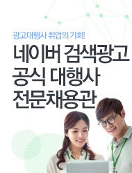 광고대행사 취업의 기회! 네이버 검색광고 공식대행사 전문채용관