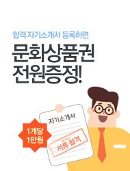 2016 합격자소서 등록 이벤트 오픈! 등록만해도 문화상품권 1만원 증정!