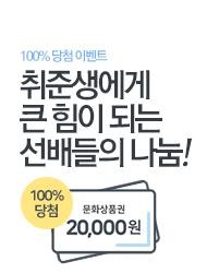 100% 당첨 이벤트 취준생에게 큰 힘이 되는 선배들의 나눔!