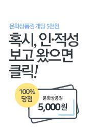 문화상품권 개당 5천원 혹시, 인·적성 보고 왔으면 클릭!