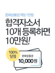 문화상품권 개당 1만원 합격자소서 10개 등록하면 10만원!