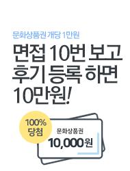 문화상품권 개당 1만원 면접 10번 보고 후기 등록 하면 10만원!