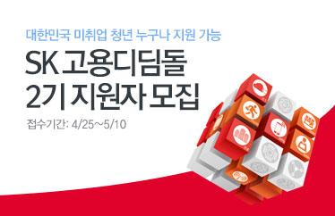 대학민국 미취업 청년 누구나 지원 가능 SK 고용디딤돌 2기 지원자 모집 접수기간 4월 25일~5월 10일