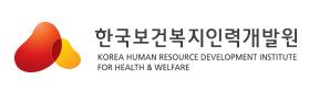 한국보건복지인력개발원 (바이오헬스넷)